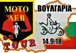 Η ΜΟΤΟ.ΛΕ.Β στην Βουλγαρία.