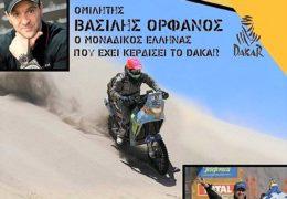 Το Dakar ζωντανεύει στο Harley Davidson Club Hellas!!!