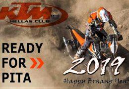 Το KTM HELLAS CLUB  γιορτάζει το νέο έτος και μας καλεί να γνωριστούμε!!!