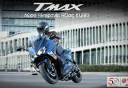 TMAX 530 ΜΕ ΔΩΡΟ ΑΚRAPOVIC!