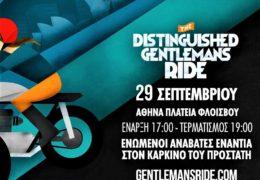 The Distinguished Gentleman's Ride: Μια ξεχωριστή εκδήλωση για καλό σκοπό