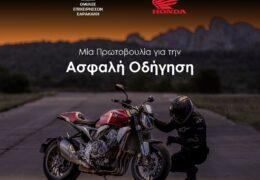 Πρωτοβουλία του Ομίλου Επιχειρήσεων Σαρακακή και της Honda Moto για την Ασφαλή Οδήγηση