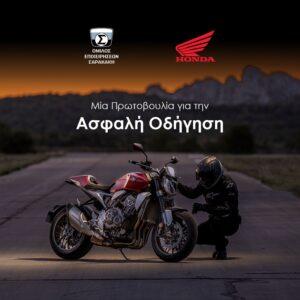ΟΕΣ Honda Moto Drive Safe
