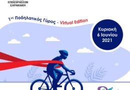 Ο Όμιλος Επιχειρήσεων Σαρακάκη Υποστηρικτής του 1ου Ποδηλατικού Γύρου Virtual Edition «Τρέχουμε πιο Γρήγορα από τον Καρκίνο»!