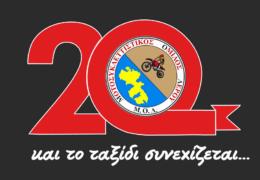 «20 Χρόνια Μ.Ο.Λ.»